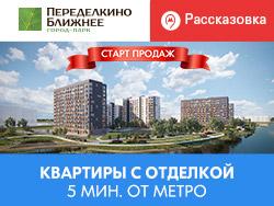 Город-парк «Переделкино Ближнее» Старт продаж! Квартиры с отделкой —